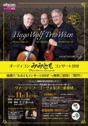オーティコン みみともコンサート2019