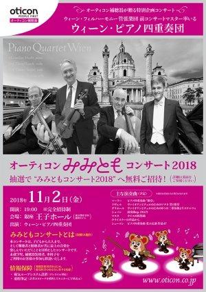 オーティコンみみともコンサート2018