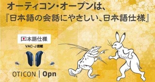 オーティコン・オープンは日本語に優しい日本語仕様