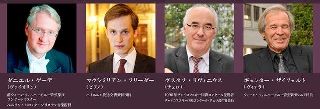 ウィーン・ピアノ四重奏団