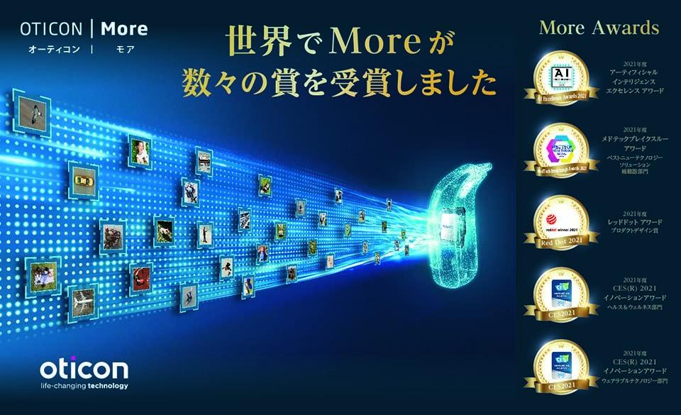 oticonmore_award_a_960x585