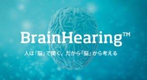 brainhearing_image_320x174