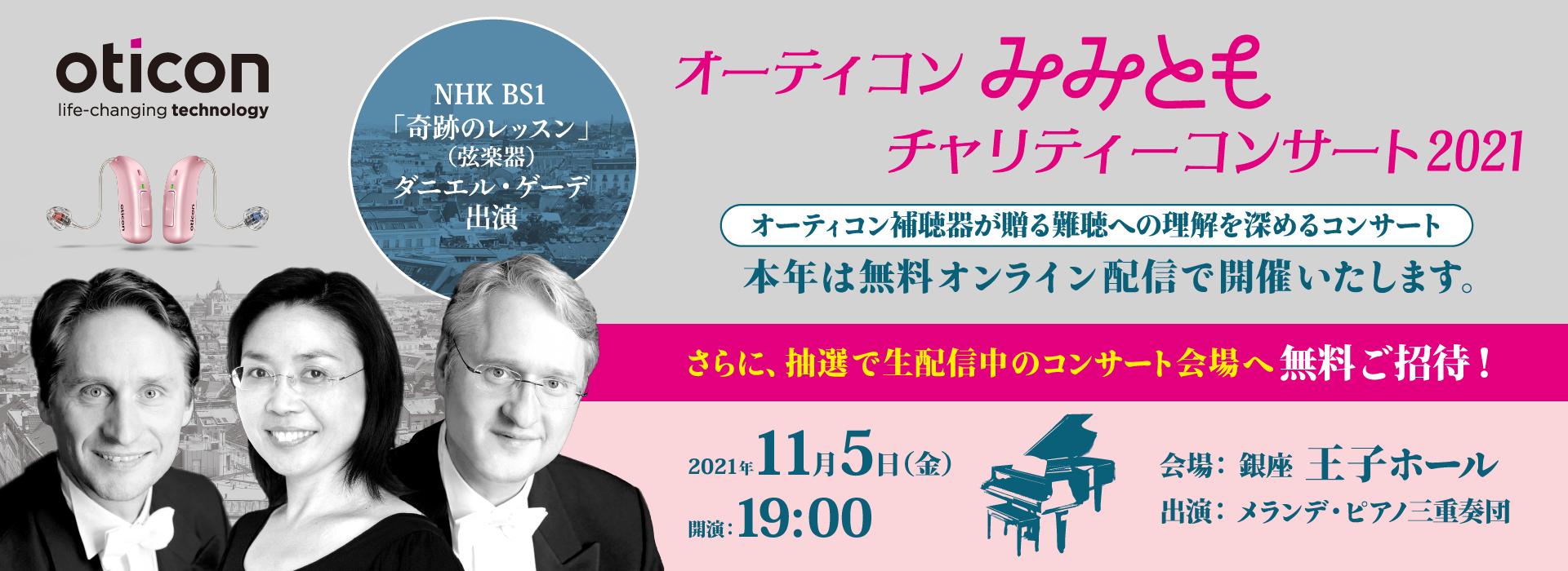 mimitomo-concert_210914_1920x700