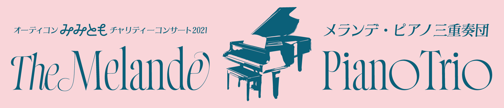 melande-piano-trio-jp