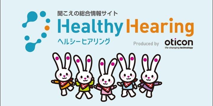 HealthyHearing