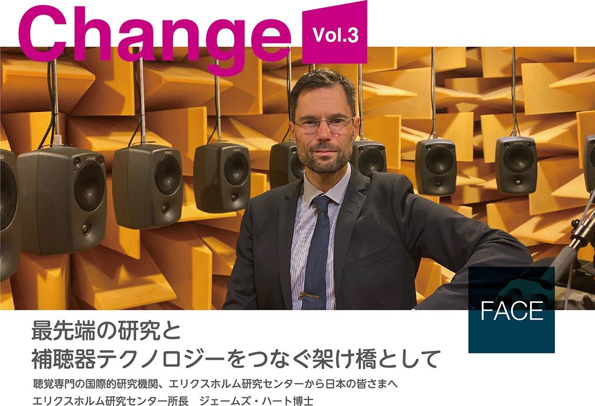 FACE:最先端の研究と補聴器テクノロジーをつなぐ架け橋として