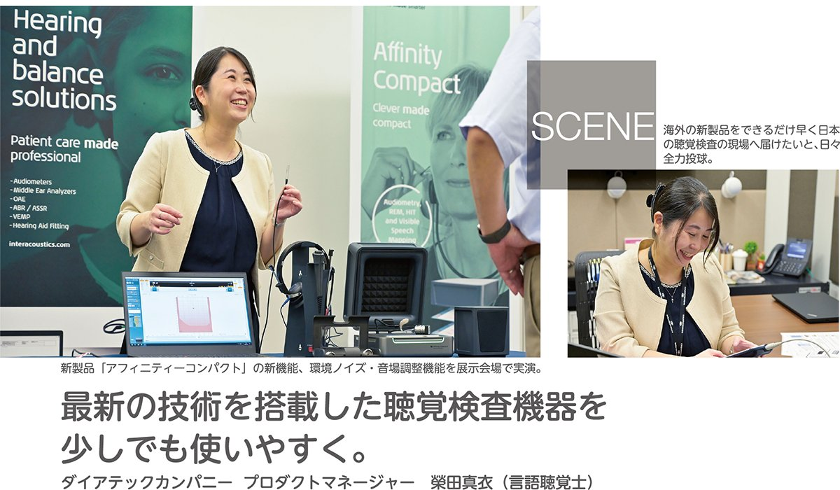 SCENE:最新の技術を搭載した聴覚検査機器を少しでも使いやすく。