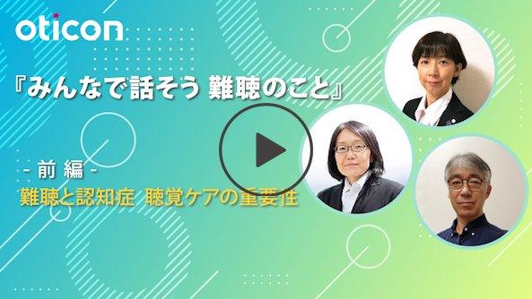 佐野智子先生×勝谷紀子先生×岸田隆之先生