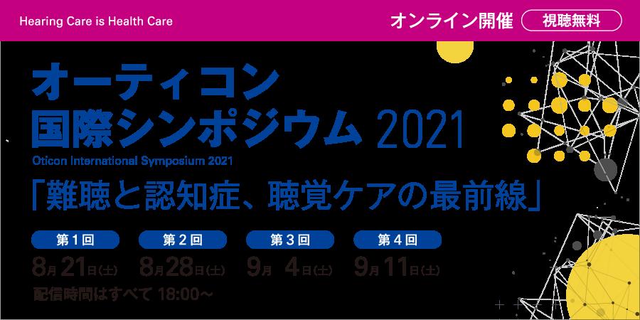 oticon_symposium2021-pc