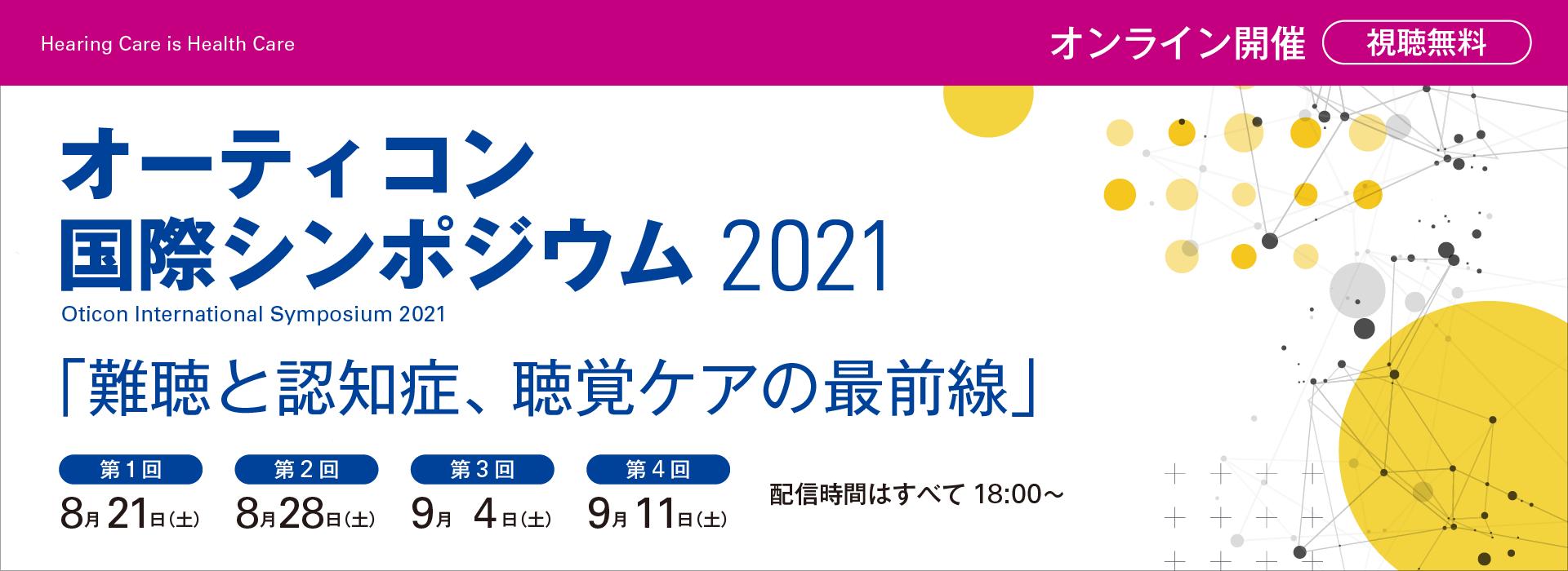 oticon_symposium2021
