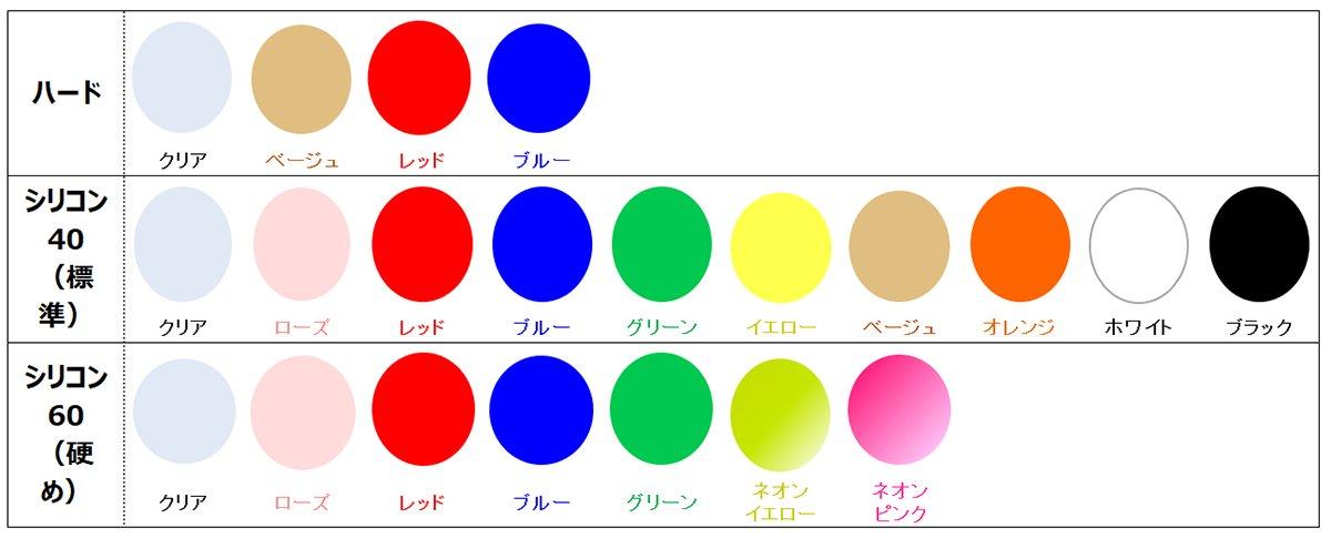 カラーラインアップ