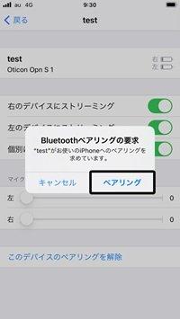 7-bluetooth-pairing-request-x